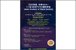 日本デジタル歯科学会、2020年度冬季セミナーをWEBにて開催