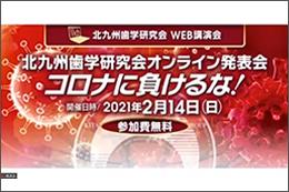 北九州歯学研究会、オンライン発表会を開催