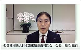 日本臨床矯正歯科医会、第48回大会・静岡大会を開催