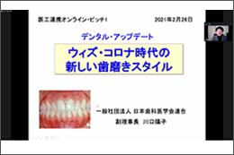 日本医工ものづくりコモンズ、医工連携オンライン・ピッチ2020を開催