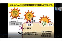 日本歯科色彩学会、コロナ対策オンライン講演会を開催
