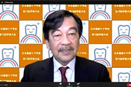 日本義歯ケア学会、第13回学術大会Web開催