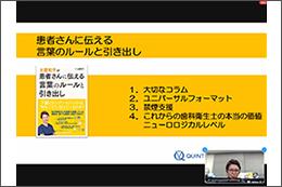 クインテッセンス出版株式会社、第4回WEBINARを開催