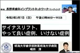 第9回長野県歯科インプラントネットワークミーティング開催