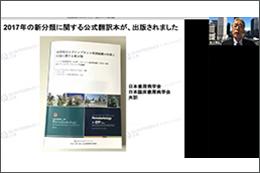 クインテッセンス出版株式会社、第5回WEBINARを開催