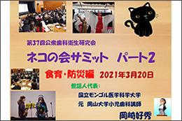 第37回公衆歯科衛生研究会(ネコの会)サミットパート2開催