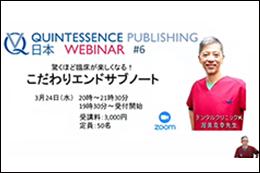 クインテッセンス出版株式会社、第6回WEBINARを開催