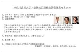 神奈川歯科大学・包括的口腔機能回復外来、第1回PSEセミナーを開催