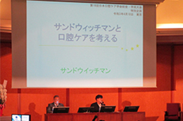 第18回日本口腔ケア学会総会・学術大会、第1回国際口腔ケア学会総会・学術大会 合同会議開催