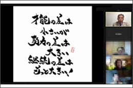 株式会社Beaute、南 清和氏による講演をオンライン開催