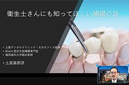 株式会社COCO DentMedical、オンラインセミナーを開催