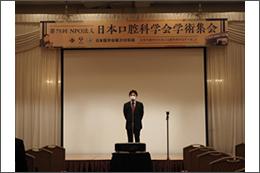 第75回NPO法人日本口腔科学会学術集会開催