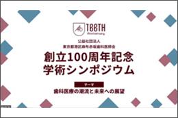 東京都港区麻布赤坂歯科医師会、創立100周年記念学術シンポジウムを開催