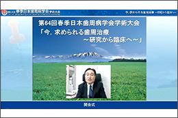 第64回春季日本歯周病学会学術大会がオンラインで開催