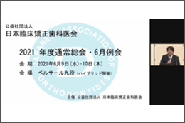 日本臨床矯正歯科医会2021年度通常総会・6月例会開催