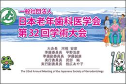 第32回日本老年歯科医学会学術大会、Web配信にて開催
