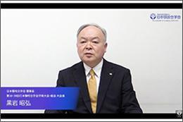 第38・39回日本顎咬合学会学術大会・総会、Web配信にて開催