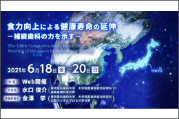 日本補綴歯科学会第130回記念学術大会がWeb開催