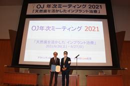 オッセオインテグレイション・スタディクラブ・オブ・ジャパン(OJ)、 2021年年次ミーティングを開催