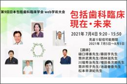 第9回日本包括歯科臨床学会学術大会、Webにて開催