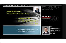 日本臨床歯周病学会第39回年次大会、Web配信にて開催