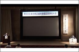 東京矯正歯科学会、第80回記念学術大会を開催