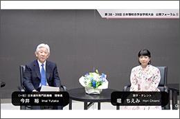 日本顎咬合学会、公開フォーラムを開催