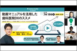 soeasy社、「動画マニュアルを活用した歯科医院DXのススメ」セミナーを開催
