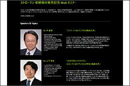 ストローマン・ジャパン、「骨補填材発売記念Webセミナー」を開催