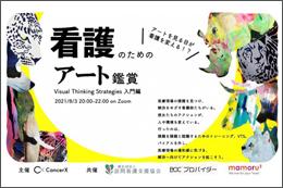 (一社)CancerX、「看護のためのアート鑑賞」を開催