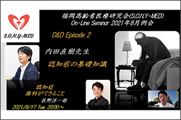 S.O.N.Y-MED(福岡高齢者医療研究会)、Webセミナーを開催