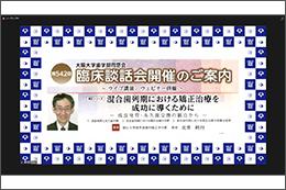 大阪大学歯学部同窓会、第542回臨床談話会を開催