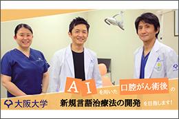 大阪大学大学院歯学研究科 顎口腔機能治療学教室、クラウドファンディングを開始