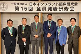 (一社)日本インプラント臨床研究会、第15回全員発表研修会を開催