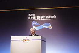第24回日本歯科医学会学術大会がWeb配信にて開催