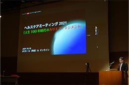 日本ヘルスケア歯科学会、ヘルスケアミーティング2021を開催