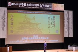 日本歯周病学会、第64回秋季学術大会を開催