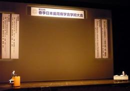 第50回春季日本歯周病学会学術大会盛大に開催