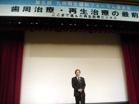 第5回九州再生歯科フォーラム講演会