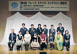 日本臨床矯正歯科医会 第4回ブレーススマイルコンテスト表彰式開催