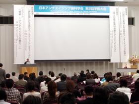 日本アンチエイジング歯科学会 第2回学術大会開催