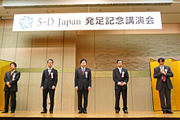5-D Japan発足記念講演会が盛大に開催