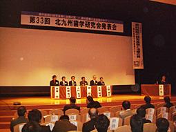 第33回北九州歯学研究会発表会開催