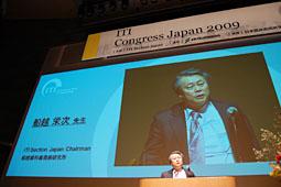 ITI Congress Japan 2009開催