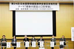 第24回 日本国際保健医療学会東日本地方会開催
