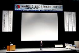 第53回(社)日本口腔外科学会総会・学術大会開催