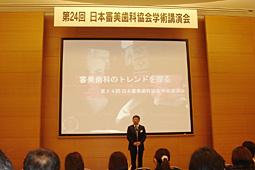 第24回日本審美歯科協会学術講演会