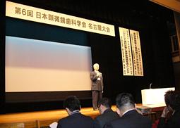 第6回日本顕微鏡歯科学会名古屋大会開催