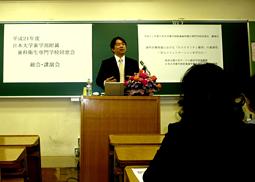 日本大学歯学部附属歯科衛生専門学校同窓会
