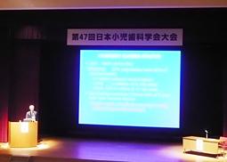 第47回日本小児歯科学会大会・総会開催